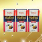 PEPMAN  ペップマン 3個セット  ペポカボチャ種子水溶性エキス、ノコギリヤシエキス加工食品