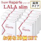 ララスリム LALA slim 酵素 スーパーリパーフェ 10SET  10個