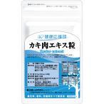 牡蠣サプリ 天然タウリン配合 カキ肉エキス粒 1ヵ月分 60粒 健康応援団 濃縮広島産