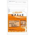ビタミンE サプリ サプリメント 天然ビタミンE(大豆)