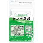センナ茎粒 サプリ サプリメント 約1ヵ月分(120粒)