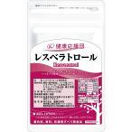 レスベラトロール サプリ 1袋 30日分 1ヵ月分 サプリメント エイジング