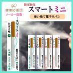 電子タバコ 日本製 スマートミニ 社長のタバコ 使い捨て リキッド 電子たばこ 国産 メーカー直販