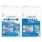 DHA・EPA&カキ肉エキス粒(各約1カ月分)サプリ