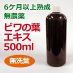 6ケ月以上熟成 無農薬ビワの葉エキス(無洗葉)500ml 健康サポート専門店オリジナル 【枇杷葉(びわ葉)エキス】