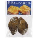 【季節限定品(9月〜4月】安納(あんのん)もみじの焼き芋