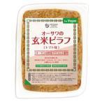 オーサワの玄米ピラフ(トマト味)【オーサワジャパン】 160g