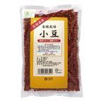有機栽培小豆(北海道産) 300g ※休止品(18年冬頃再販予定)