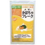 かぼちゃフレーク (70g) 【大望】【離乳食やスープ作りに便利!】【宅配便のみ】