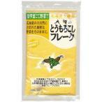 とうもろこしフレーク(70g) 【離乳食やスープ作りに便利!】 ※メール便不可