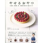 やせるおやつ -小麦粉、白砂糖、卵、乳製品を使わない56のレシピ 1冊 【ワニブックス】