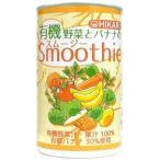 有機野菜とバナナのスムージー(160g)【光食品】