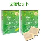宮古ビデンスピローサ茶 90g(3g×30袋)×2箱セット  +お楽しみサンプル5袋付き※送料無料(北海道・沖縄・離島除く)