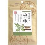 香辛料(山椒)10g 【向井】