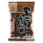 黒ごまかりん糖 135g 【サンコー】
