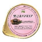 【特注品】黒ごまババロア(80g)×12個セット ※特注品のため納期がかかります※キャンセル不可