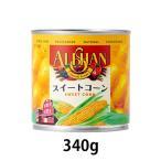 オーガニックスイートコーン缶(340g)【アリサン】
