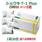 タンポポ茶 ショウキT-1 100ml×30包+サンプル10個付き+バイオノーマライザー15袋付 【ノンカフェイン】