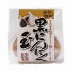 熟成発酵黒にんにく玉 1玉(約32〜36g)【元気】