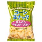 コーンスナック ほんのりかるいチーズあじ(50g)【創健社】