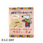 メイシーちゃん(TM)のおきにいり いちごヨーグルトのウエハース (12個入×5袋) 【創健社】