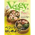 Veggy STEADY GO!Vol.9 (2010年03月10日発売) ※メール便(200円)対応可能・1冊のみ