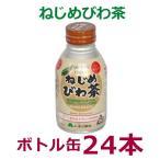 【あすつく対応】ねじめびわ茶ボトル缶 (290ml×24本)