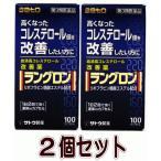 佐藤製薬 ラングロン 100カプセル 2個セット(4987316031125-2)