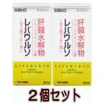 佐藤製薬 レバウルソ 180錠 2個セット(4987316033570-2)