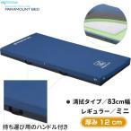 アクアフロートマットレス 通気タイプ 83cm幅 パラマウントベッド