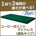 介護ベッド ユービーポイントマットレス 通気タイプ レギュラータイプ/ショートタイプ (幅90cm/83cm) プラッツ PM09-A9008 PM09-A8308