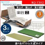 電動介護ベッド パラマウントベッド 楽匠Z 3モーター機能 木製ボード 3点セット 介護ベット