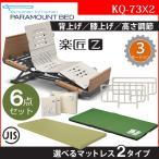 [期間限定!!表示価格よりさらに2,000円値引き] 介護ベッド 楽匠Z 3モーション(3モーター機能) 木製ボード 6点セット パラマウントベッド