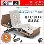 介護ベッド 楽匠Z 3モーション(3モーター機能) 木製ボード スマートハンドル付 パラマウントベッド KQ-7332S KQ-7322S KQ-7312S KQ-7302S
