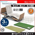 電動介護ベッド パラマウントベッド 楽匠Z 3モーター機能 木製ボード(ハイタイプ) 3点セット 介護ベット