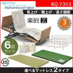 介護ベッド 楽匠Z 3モーション(3モーター機能) 木製ボード(ハイタイプ) 6点セット パラマウントベッド KQ-7333 KQ-7323 KQ-7313 KQ-7303