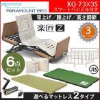 介護ベッド パラマウントベッド楽匠Z 3モーション(3モーター) 木製ボード(ハイタイプ) 6点セット スマートハンドル付 KQ-7333S KQ-7323S KQ-7313S KQ-7303S
