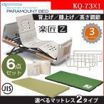 介護ベッド パラマウントベッド楽匠Z 3モーション(3モーター機能) セーフティーラウンドボード(木目調) 6点セット KQ-7331 KQ-7321 KQ-7311 KQ-7301