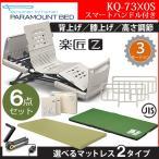 介護ベッド パラマウントベッド楽匠Z 3モーション(3モーター) セーフティーラウンド 6点セット スマートハンドル付 KQ-7330S KQ-7320S KQ-7310S KQ-7300S