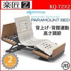 介護ベッド 楽匠Z 2モーション(2モーター機能) 木製ボード パラマウントベッド 電動ベッド 介護用ベッド