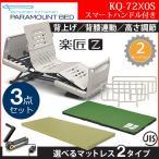 パラマウントベッド楽匠Z 介護ベッド 2モーション(2モーター) セーフティーラウンドボード 3点セット スマートハンドル付き