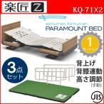 介護ベッド 楽匠Z 1モーション(1モーター機能) 木製ボード 3点セット パラマウントベッド KQ-7132 KQ-7122 KQ-7112 KQ-7102