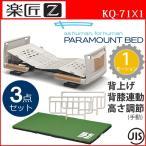 介護ベッド 楽匠Z 1モーション(1モーター機能) セーフティーラウンドボード(木目調) 3点セット パラマウントベッド KQ-7131 KQ-7121 KQ-7111 KQ-7101