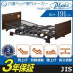 介護ベッド プラッツ 介護用ベット 3モーター 木製 ミオレット2(Miolet2) 介護向け