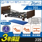 電動ベッド 介護ベッド プラッツ 介護用ベット 2モーター 木製 ミオレット2 3点セット マットレス付き サイドレール付き(手すり・柵)