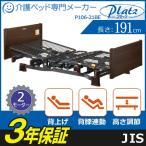 電動ベッド 介護ベッド プラッツ 介護用ベット 2モーター 木製 ミオレット2(Miolet2) 介護向け