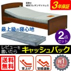 電動リクライニングベッド 1モーターベッド ケアレットフォルテ2 ダブルコイルマットレス 介護ベット プラッツ 電動介護ベッド 介護むけ P201-1KBA-PM04