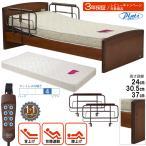 介護ベッド プラッツ 電動介護ベッド 介護むけ 1+1モーター ケアレットフォルテ2 サイドレール付き(手すり・柵) P201-5KBA-ES