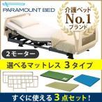 介護ベッド パラマウントベッド クオラ(Q-AURA) 2モーター 電動介護用ベッド マットレス サイドレール付き