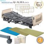 パラマウントベッド クオラ(Q-AURA) 介護ベッド 2モー